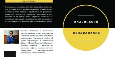 Класически психоанализ - авторска книга