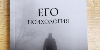 Его психология Книга Валентин Бояджиев